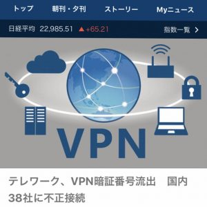 VPN情報流出の危険さ