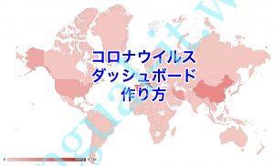 コロナウイルスのダッシュボードを作ってみる方法、Google Data Portal