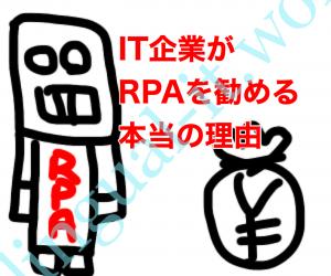 IT企業がRPAを勧める本当の理由