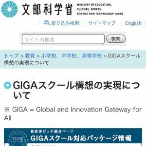 小中学生に1人1台のパソコン配布、GIGAスクール構想