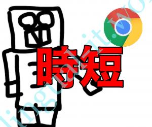 ITエンジニアが教えたい時短・最速で辞書を引く方法、Google Chrome